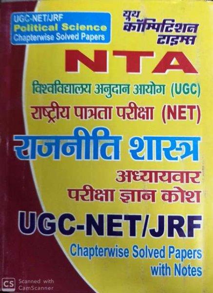 YOUTH NTA UGC NET RAJNITI SHASTRA SOLVED PAPER
