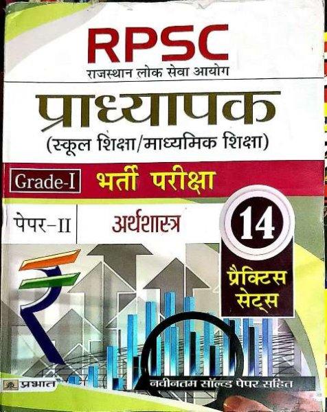PRABHAT RPSC I GRADE ARTHSHASTRA 14 PRACTICE SETS
