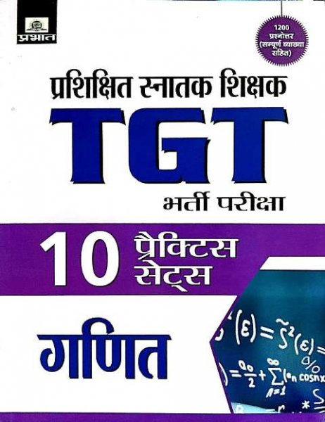 PRABHAT TGT GANIT 10 PRACTICE SETS
