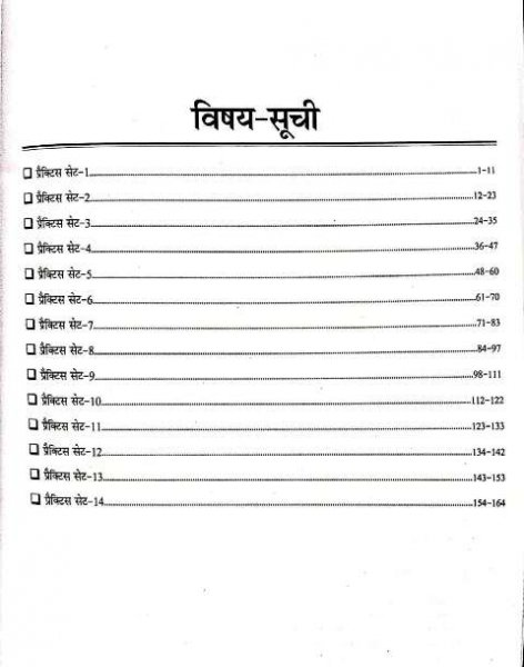 PRABHAT TGT HINDI 14 PRACTICE SETS