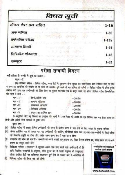 SK BSF HEAD CONSTABLE BOOK