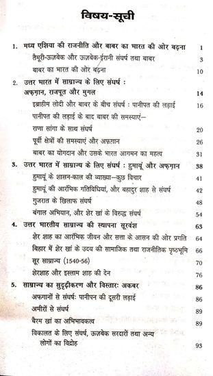 MADYAKALIN BHARAT SATISH CHANDRA (1526-1761)