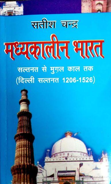MADYAKALIN BHARAT SALTANAT SE MUGAL KAL TAK(1206-1526)