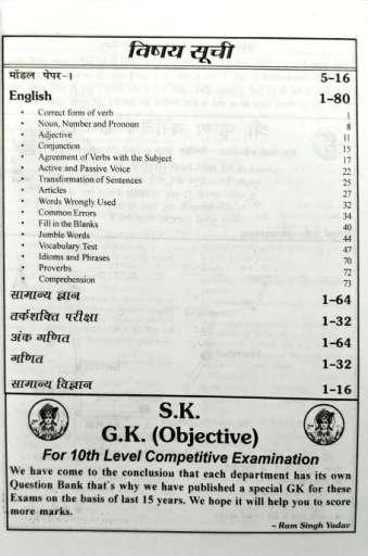 SK BHARTIYA TATRAKSHAK