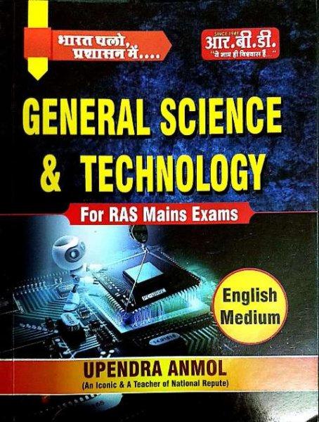 RBD GENERAL SCIENCE & TECHNOLOGY RAS EXAM BOOK