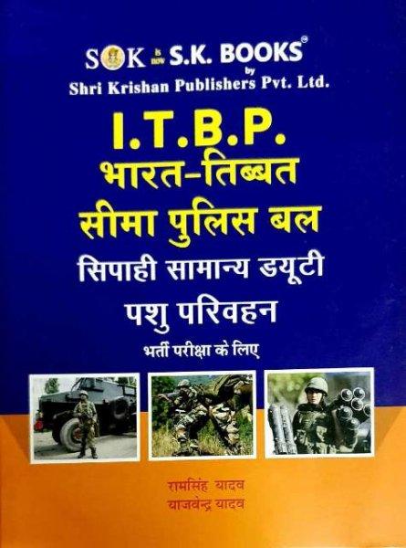SK ITBP PASHU PARIWAHAN