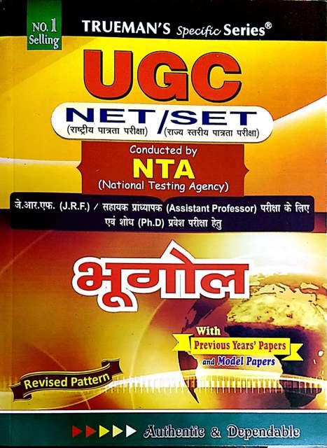TRUEMAN UGC NET/SET NTA BHUGOL