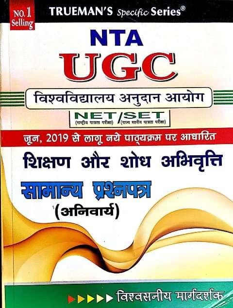 TRUEMAN UGC NET/SET NTA PAPER-1