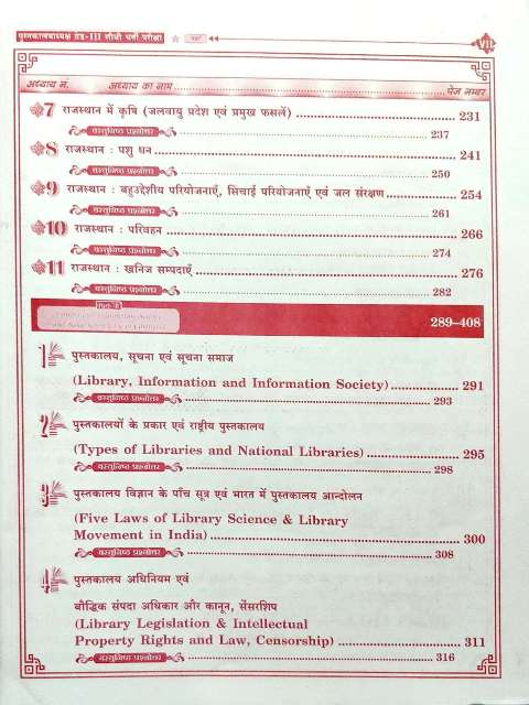 DAKSH A COMPLETE GUIDE FOR PUSTKALYA ADHYAKSH