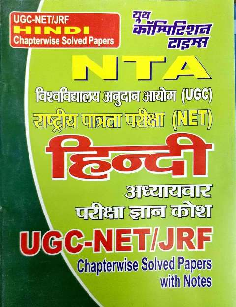 YOUTH UGC NET HINDI SOLVED PAPER