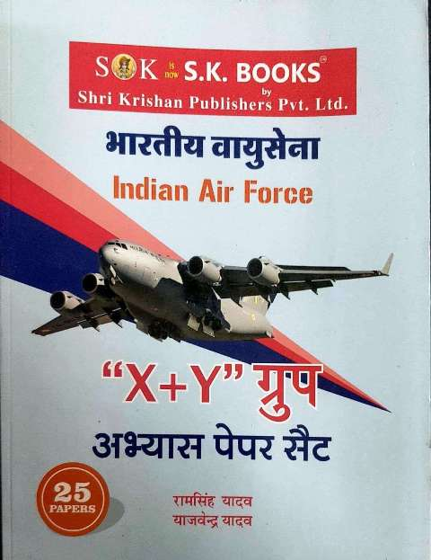 SK INDIAN AIR FORCE X+Y PRACTICE SETS (H)