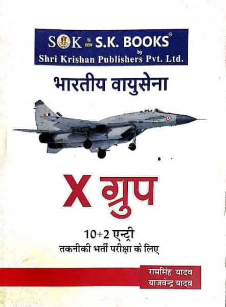 SK AIR FORCE X GROUP BOOK