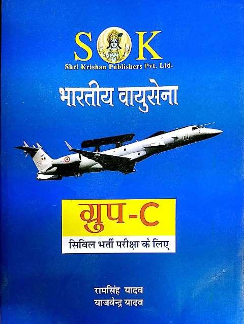 SK INDIAN AIR FORCE GROUP C CIVILIAN (H)