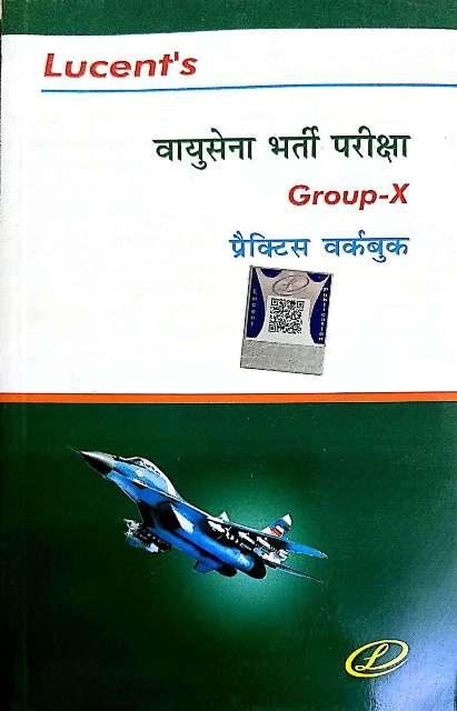 LUCENT VAYUSENA X GROUP PRACTICE BOOK
