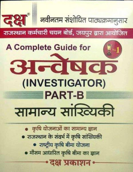 DAKSH RSSB INVESTIGATOR STATISTICS BOOK