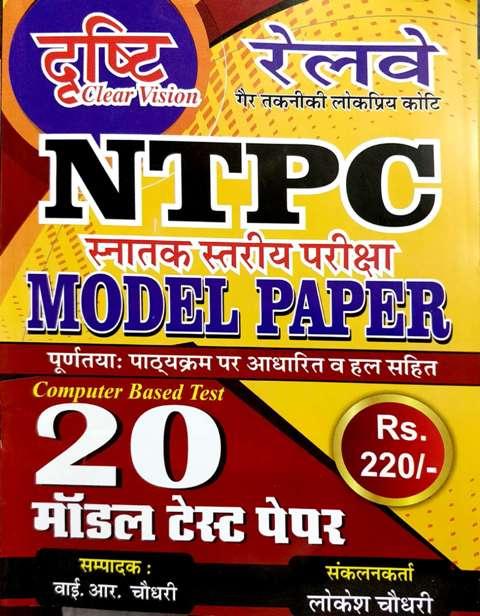 DRASHTI RAILWAY NTPC MODEL PAPER
