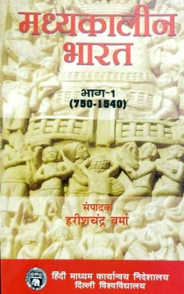 HARISH CHANDRA VERMA MADYAKALIN BHARAT BHAG 1