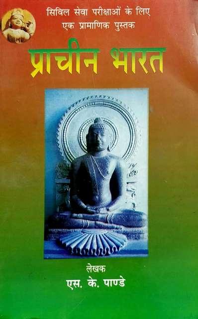 SK PANDEY PRACHIN BHARAT CIVIL SERVICE EXAMINATION
