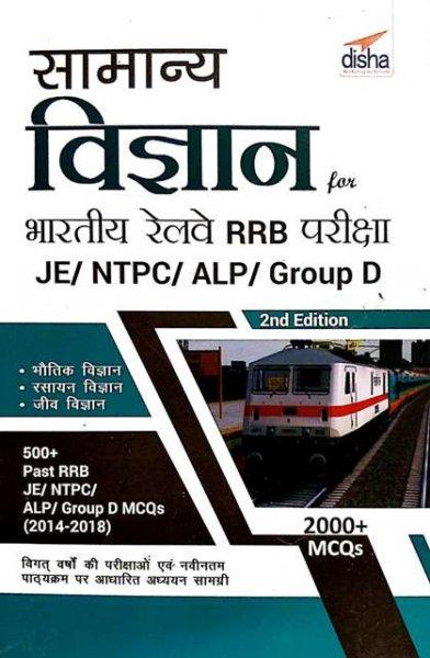DISHA RAILWAY SAMANYA VIGYAN BHARTIYA RAILWAY RRB JE NTPC GROUP D
