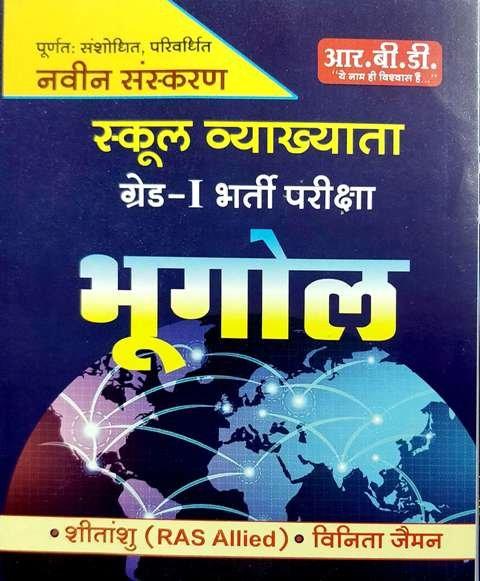RBD RPSC FIRST GRADE BHUGOL SHITANSHU SIR VINITA JAIMAN SCHOOL LECTURE GEOGRAPHY BOOK