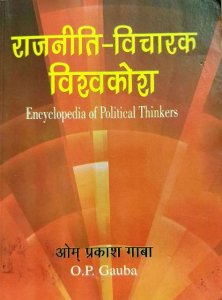 RAJNITI VICHARAK VISHWAKOSH ENCYCLOPEDIA OF POLITICAL THINKERS BY OM PRAKASH OP GAUBA