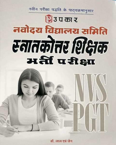UPKAR NOVODAYA NVS PGT COMPULSORY PAPER 1 by Dr. lal and jain
