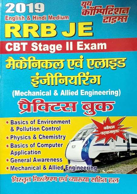 YOUTH RRB JE CBT STAGE II EXAM MECHANICAL AVM ALLIED ENGINEERING PRACTICE BOOK