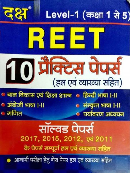 DAKSH PRAKASHAN REET LEVEL 1 CLASS 1 TO 5 10 PRACTICE PAPER WITH SOLUTIONS