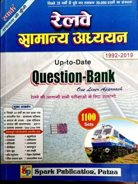 SPARK RAILWAY SAMANYA ADHYAN (GENERAL STUDIES) RRB UP TO DATE QUESTION BANK 1100 SETS
