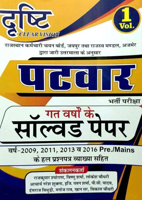 DRASTHI RPSC PATWAR LAST YEARS SOLVED PAPER PRE and MAINS