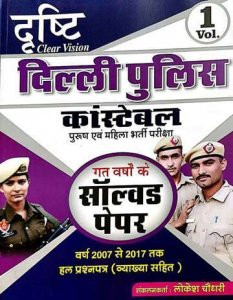 DRASTHI CLEAR VISION DELHI POLICE CONSTABLE LAST YEAR SOLVED PAPER YEAR 2007 to 2017 solved paper by lokesh choudhary