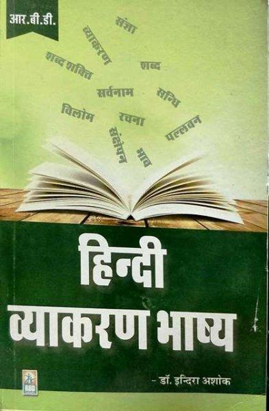 RBD HINDI VYAKARAN BHASHYA BY DR. INDRA ASHOK