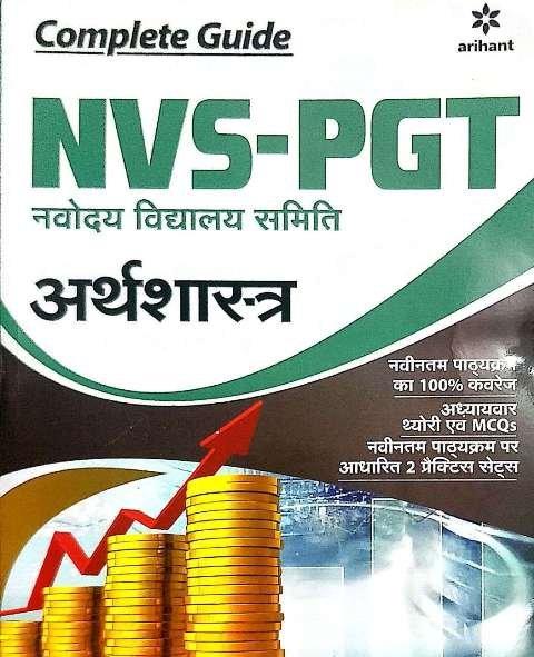 ARIHANT NVS PGT ARTHSHASTRA GUIDE (economics)