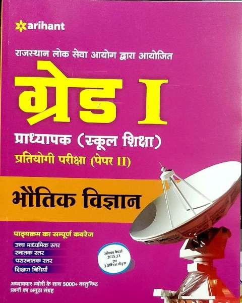 ARIHANT FIRST GRADE BHAUTHIK VIGYAN SECOND PAPER BOOK (1st grade PHYSICAL SCIENCE)