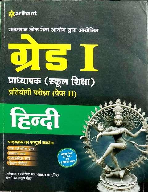 ARIHANT FIRST GRADE HINDI SECOND PAPER BOOK FOR TEACHER EXAM