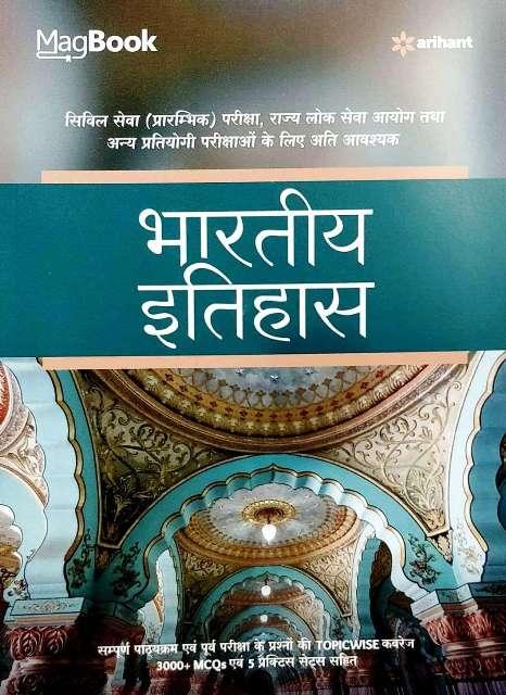 ARIHANT MAGBOOK BHARTIYA ITIHAAS BY RAJAN SHARMA POOJA SHARMA