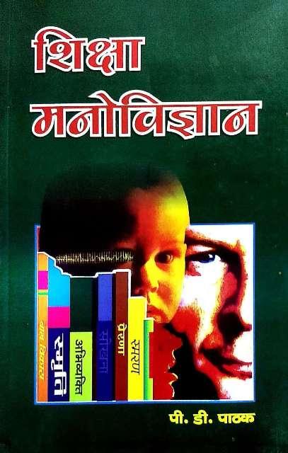 EDUCATION PSYCHOLOGY PD PATHAK SHIKSHA MANOVIGYAN SCHOOL LECTURER