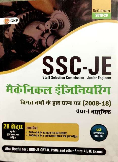 GKP SSC JE MECHANICAL ENGINEERING SOLVED PAPER 1 OBJECTIVE