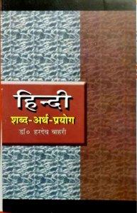 HINDI SHABD ARTH PRAYOG BY DR. HARDEV BHARI