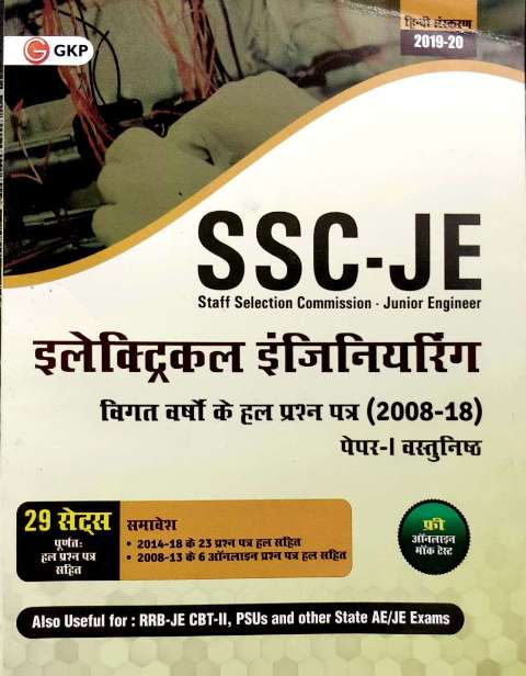 GK SSC JE ELECTRICAL ENGINEERING LAST 10 YEARS SOLVED PAPER
