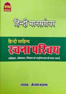 NATH HINDI MANSAROVAR HINDI SAHITYA RACHANA PARICHAY BY KAILASH BHANDADA