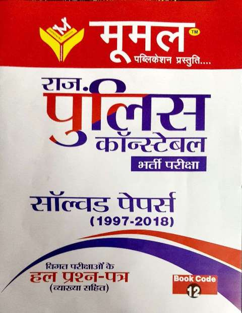 MOOMAL RAJASTHAN POLICE CONSTABLE SOLVED PAPER LAST 20 YEAR