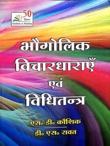 RASTOGI PUBLICATION BHAUGOLIK VICHARDHARAYE AVM VIDITANTRA BY SD KOSHIK DS RAWAT (geographical thought and methodology)