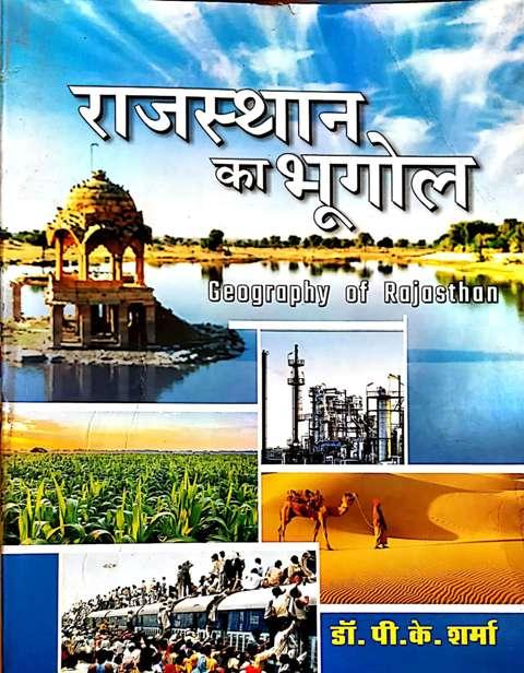 RAJASTHAN KA BHUGOL PK SHARMA (geography of rajasthan) first edition 2019