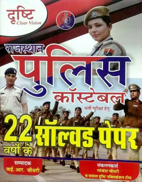 DRASTHI RAJASTHAN POLICE CONSTABLE SOLVED PAPER BY Y R CHOUDHARY LOKESH CHOUDHARY