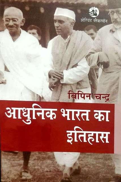 ORIENT BLACKSWAN AADHUNIK BHARAT KA ITIHAAS written by VIPIN CHANDRA