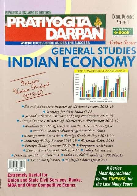 PRATIYOGITA DARPAN GENERAL STUDIES INDIAN ECONOMY EXTRA ISSUE