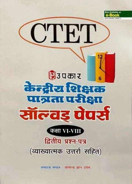 UPKAR CTET CLASS 6-8 SOLVED PAPER 2nd PAPER