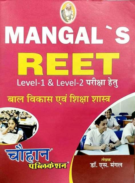 MANGAL REET BAL VIKAS AVM SHIKSHA SHASTRA BY S. MANGAL