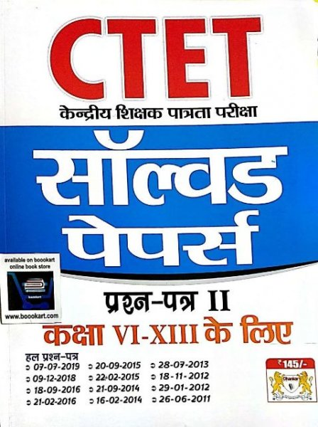 DHANKAR CTET SOLVED PAPER PAPER 2 CLASS 6 TO 8